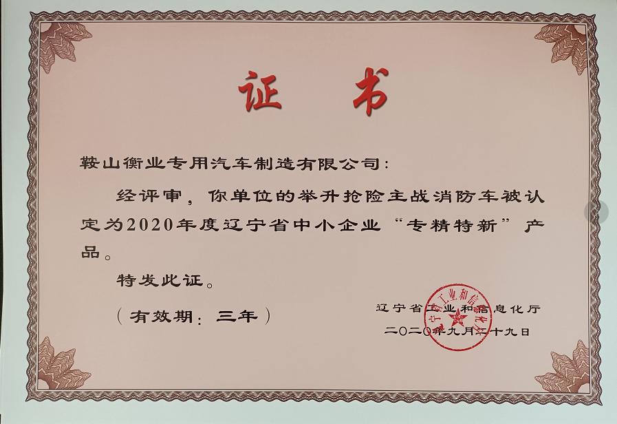 """热烈祝贺""""举升抢险主战米6体育app""""被认定为辽宁省""""专精特新""""产品"""