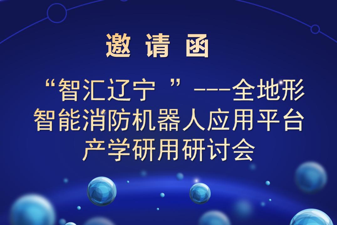 """""""智汇辽宁 """"---全地形智能乐鱼官方下载机器人应用平台 产学研用研讨会邀请函"""