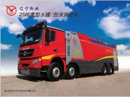25T大流量泡沫乐鱼官方下载车(奔驰)