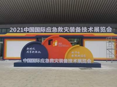 """关于""""2021年中国国际应急救灾装备技术展览会""""的报道"""