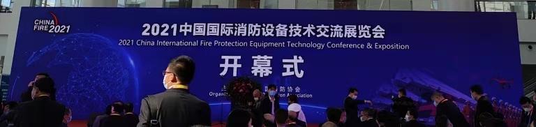 """关于""""2021北京第十九届中国国际消防设备技术交流展览会""""的报道"""